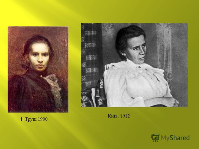 І. Труш 1900 Київ, 1912