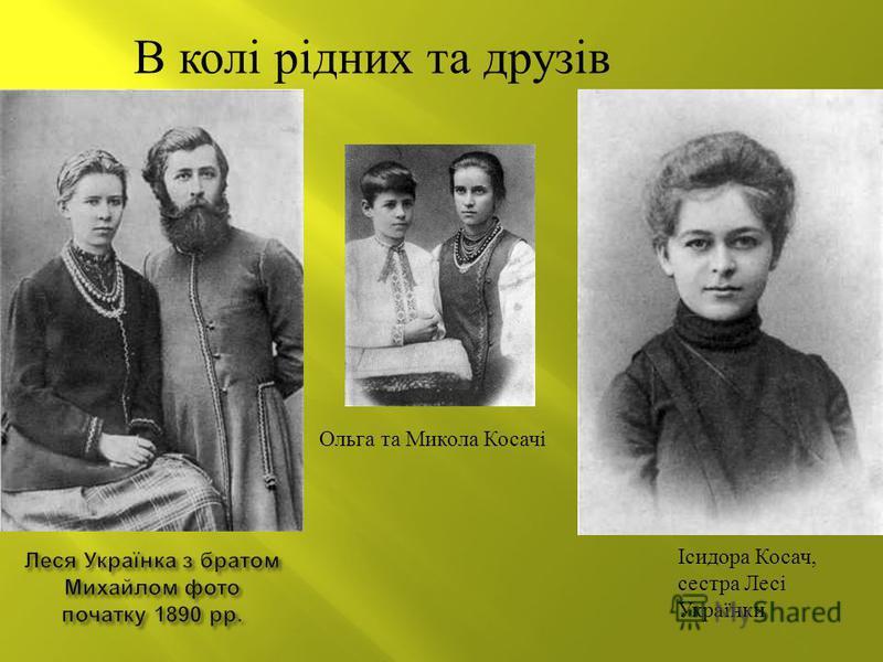 Ісидора Косач, сестра Лесі Українки В колі рідних та друзів Ольга та Микола Косачі