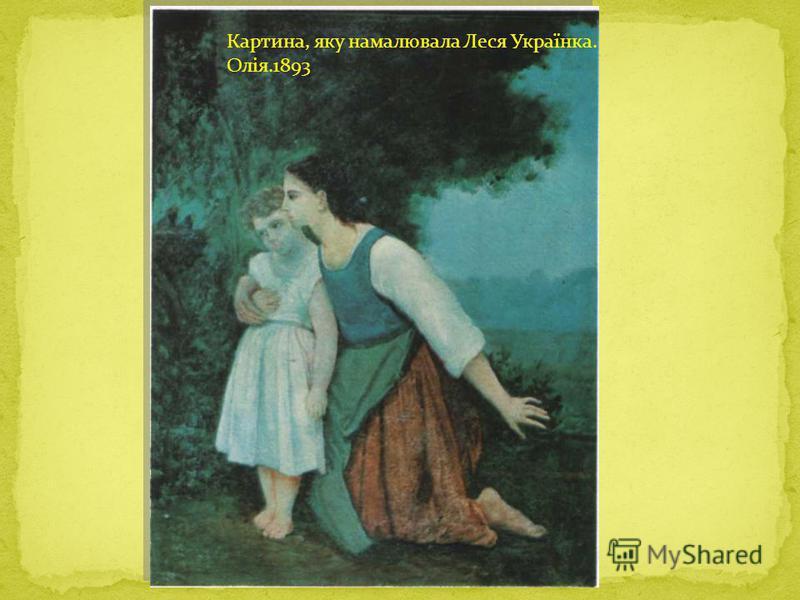 Картина, яку намалювала Леся Українка. Олія.1893