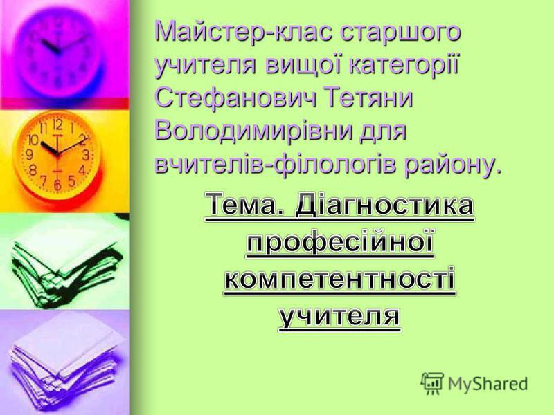 Майстер-клас старшого учителя вищої категорії Стефанович Тетяни Володимирівни для вчителів-філологів району.