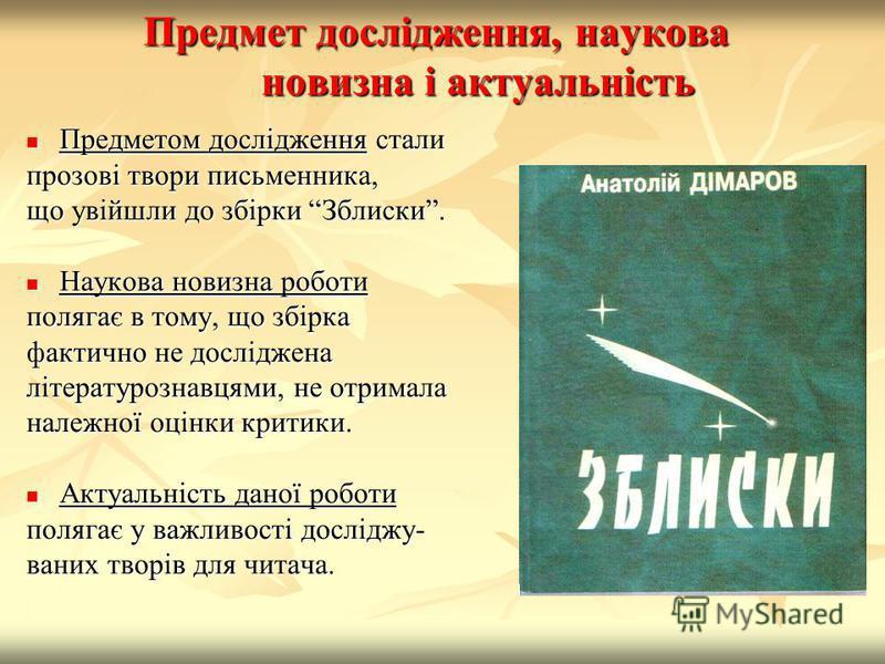 Мета наукової роботи: зясувати, у чому полягають секрети мистецької майстерності А. Дімарова, зясувати, у чому полягають секрети мистецької майстерності А. Дімарова, увійти в художній світ письменника, увійти в художній світ письменника, визначити пр