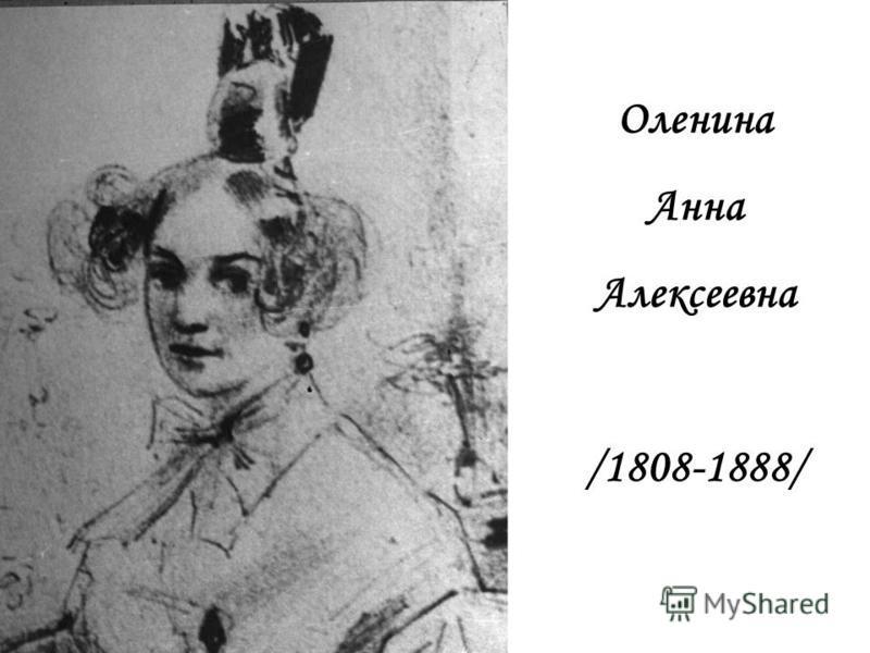Оленина Анна Алексеевна /1808-1888/