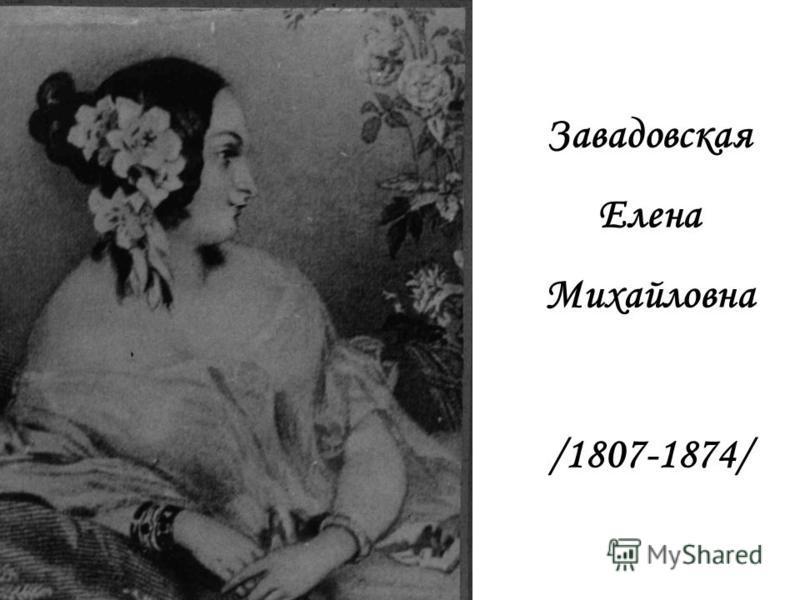 Завадовская Елена Михайловна /1807-1874/