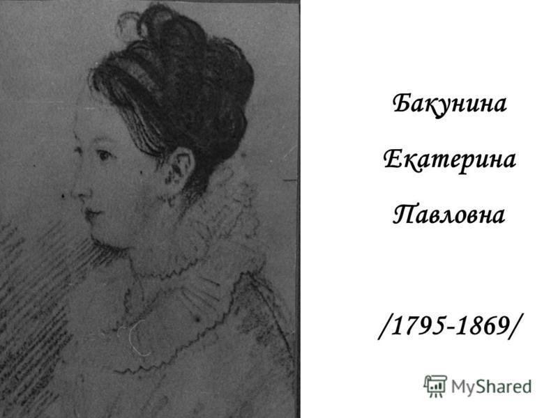 Бакунина Екатерина Павловна /1795-1869/