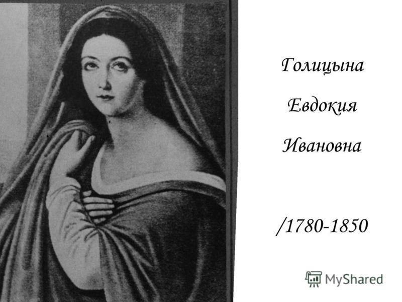 Голицына Евдокия Ивановна /1780-1850