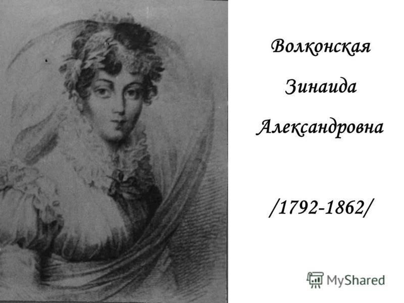 Волконская Зинаида Александровна /1792-1862/