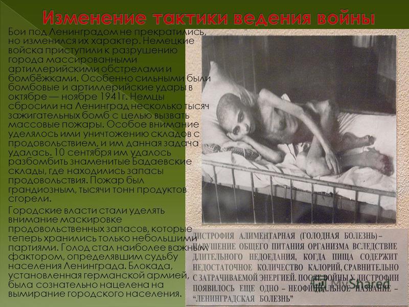 Бои под Ленинградом не прекратились, но изменился их характер. Немецкие войска приступили к разрушению города массированными артиллерийскими обстрелами и бомбёжками. Особенно сильными были бомбовые и артиллерийские удары в октябре ноябре 1941 г. Немц