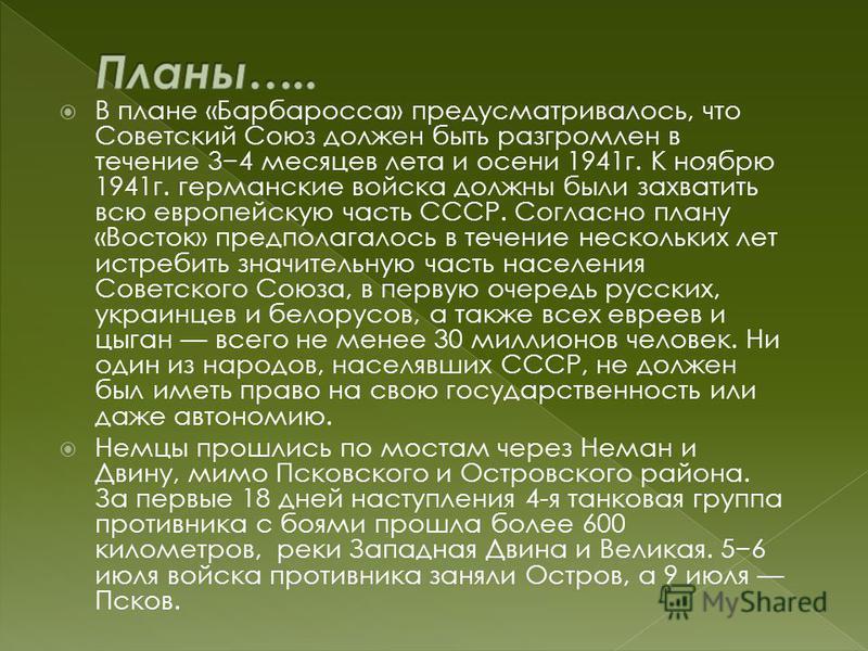 В плане «Барбаросса» предусматривалось, что Советский Союз должен быть разгромлен в течение 34 месяцев лета и осени 1941 г. К ноябрю 1941 г. германские войска должны были захватить всю европейскую часть СССР. Согласно плану «Восток» предполагалось в