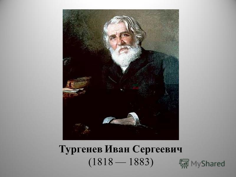 Тургенев Иван Сергеевич (1818 1883)