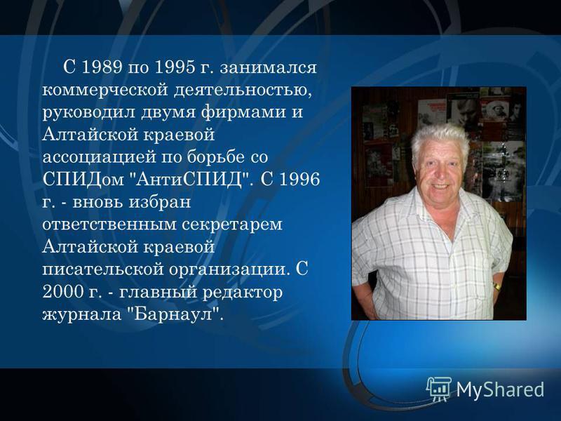 С 1989 по 1995 г. занимался коммерческой деятельностью, руководил двумя фирмами и Алтайской краевой ассоциацией по борьбе со СПИДом