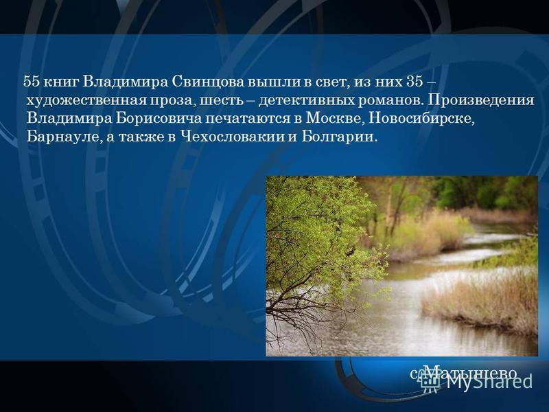 55 книг Владимира Свинцова вышли в свет, из них 35 – художественная проза, шесть – детективных романов. Произведения Владимира Борисовича печатаются в Москве, Новосибирске, Барнауле, а также в Чехословакии и Болгарии.