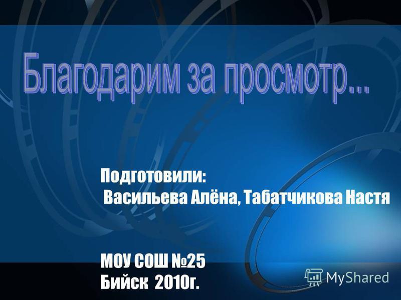 Подготовили: Васильева Алёна, Табатчикова Настя МОУ СОШ 25 Бийск 2010 г.