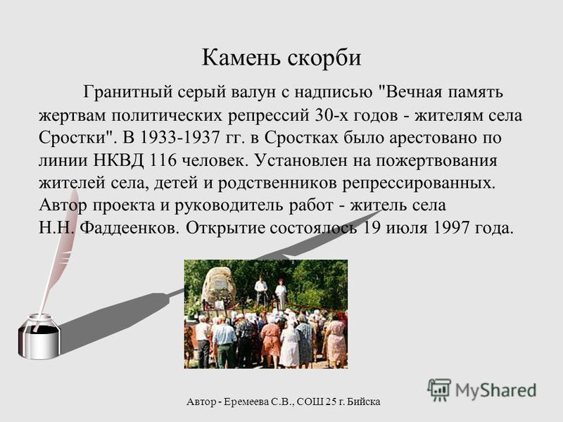 Автор - Еремеева С.В., СОШ 25 г. Бийска Камень скорби Гранитный серый валун с надписью