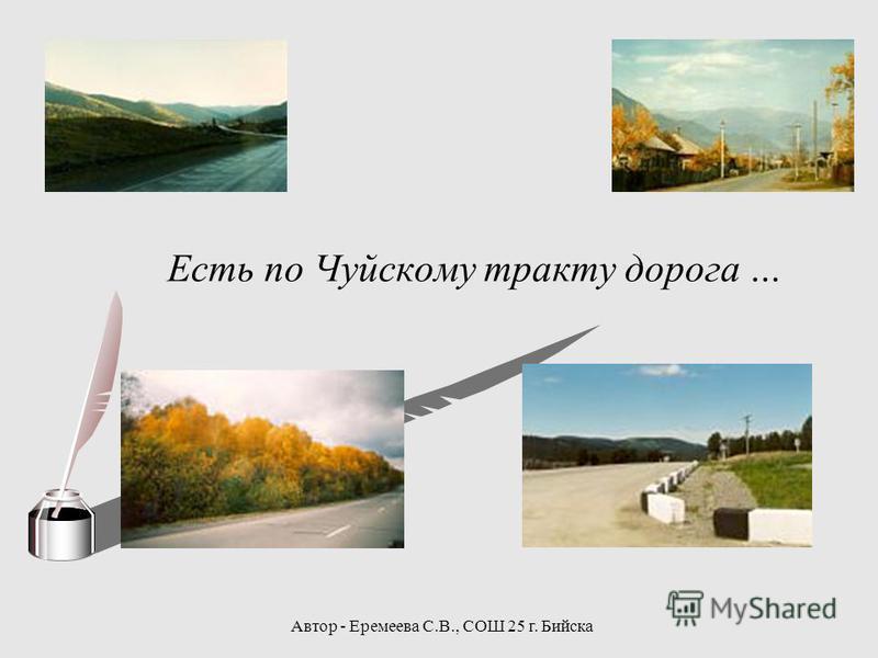 Автор - Еремеева С.В., СОШ 25 г. Бийска Есть по Чуйскому тракту дорога …