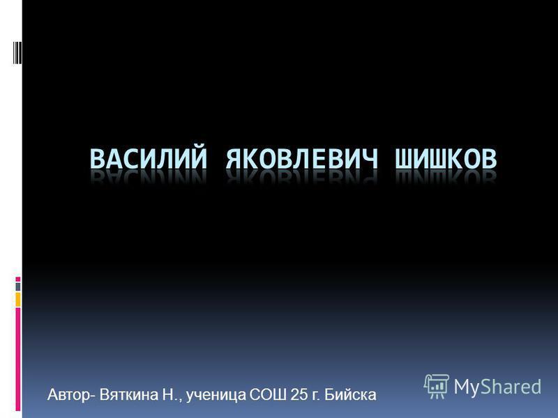Автор- Вяткина Н., ученица СОШ 25 г. Бийска