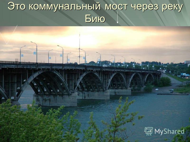 Это коммунальный мост через реку Бию