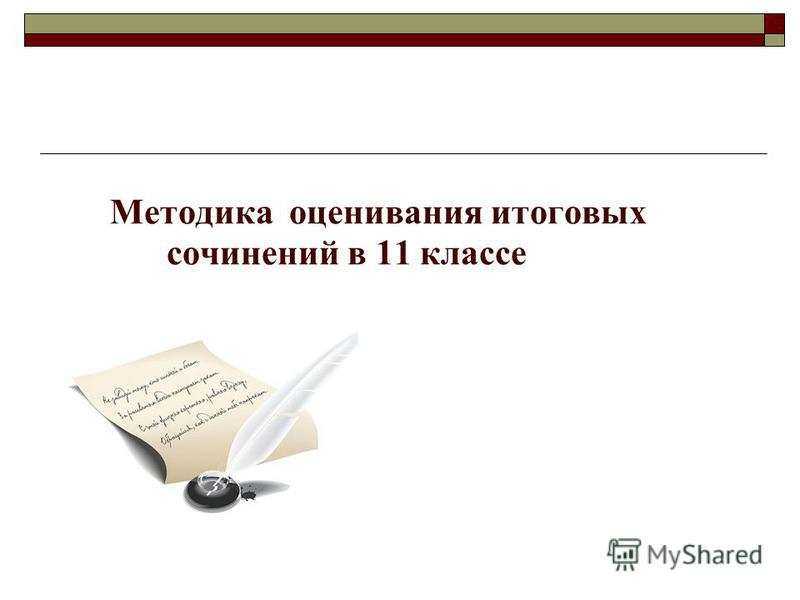 Методика оценивания итоговых сочинений в 11 классе