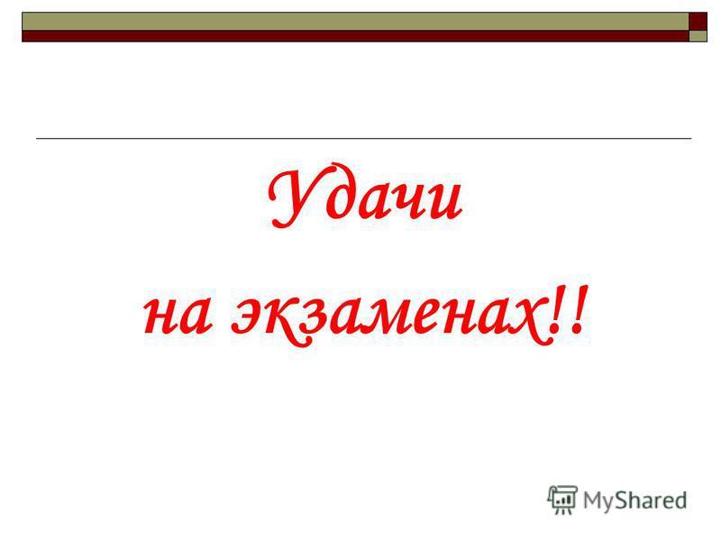 Удачи на экзаменах!!