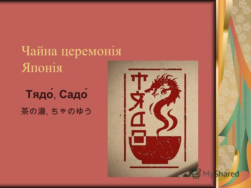 Чайна церемонія Японія Тядо́, Садо́,