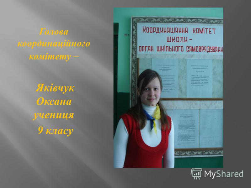Голова координаційного комітету – Яківчук Оксана учениця 9 класу