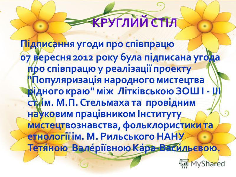 КРУГЛИЙ СТІЛ Підписання угоди про співпрацю 07 вересня 2012 року була підписана угода про співпрацю у реалізації проекту