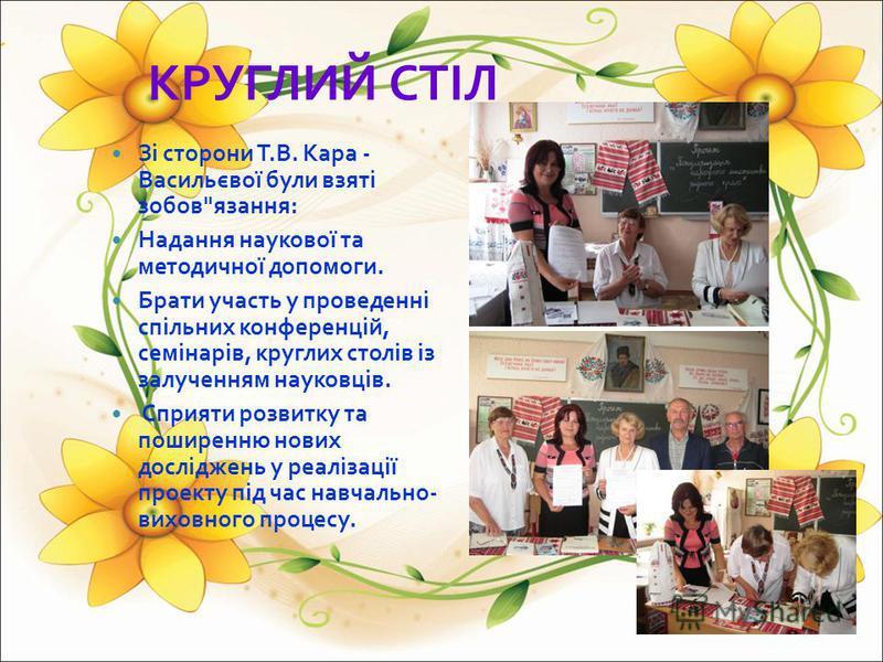 КРУГЛИЙ СТІЛ Зі сторони Т. В. Кара - Васильєвої були взяті зобов