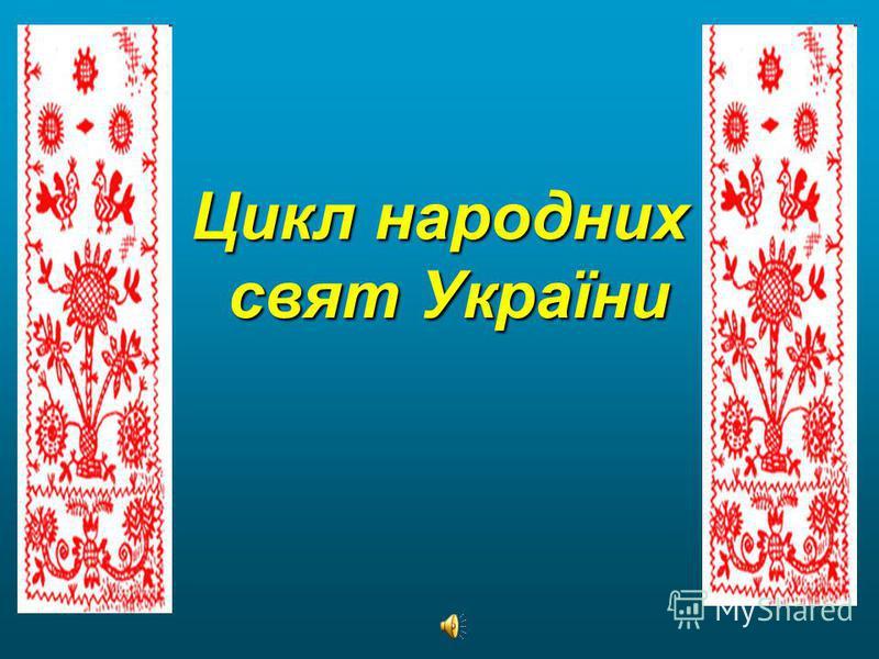 Цикл народних свят України свят України