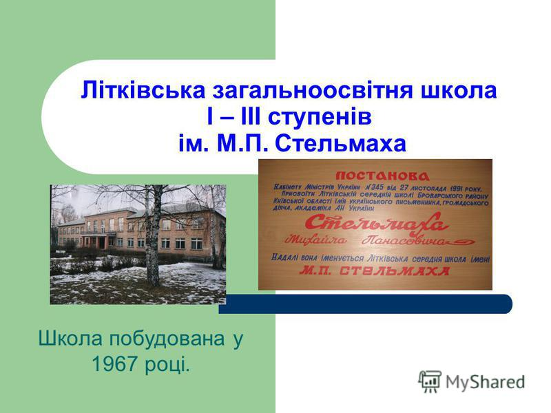 Літківська загальноосвітня школа І – ІІІ ступенів ім. М.П. Стельмаха Школа побудована у 1967 році.