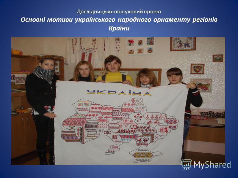 Дослідницько-пошуковий проект Основні мотиви українського народного орнаменту регіонів Країни