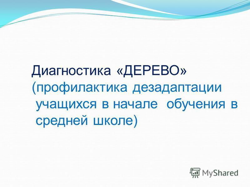 Диагностока «ДЕРЕВО» (профилактока дезадаптации учащихся в начале обучения в средней школе)