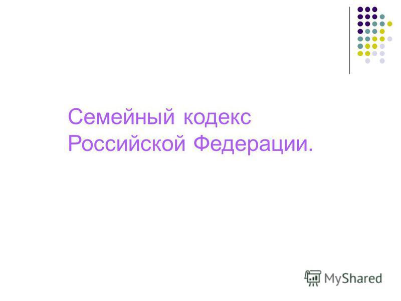 Семейный кодекс Российской Федерации.