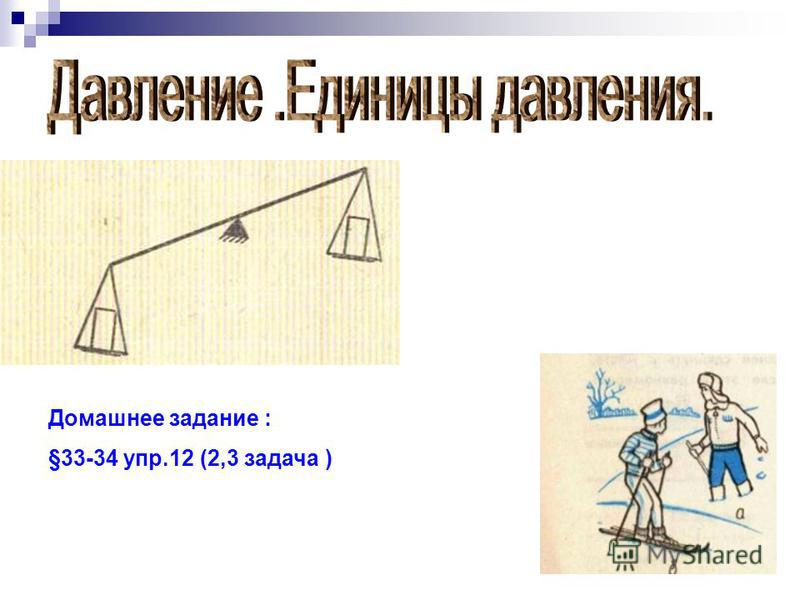 Домашнее задание : §33-34 упр.12 (2,3 задача )