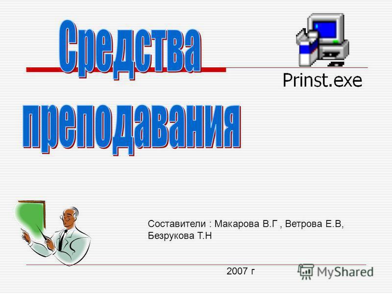 Составители : Макарова В.Г, Ветрова Е.В, Безрукова Т.Н 2007 г