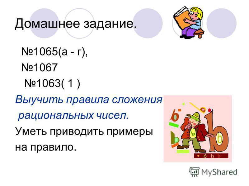Домашнее задание. 1065(а - г), 1067 1063( 1 ) Выучить правила сложения рациональных чисел. Уметь приводить примеры на правило.