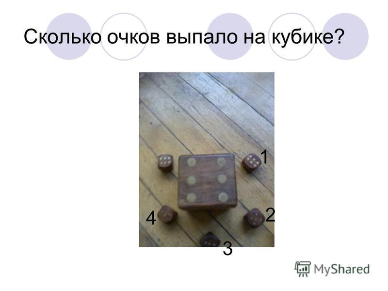 Сколько очков выпало на кубике? 1 2 3 4