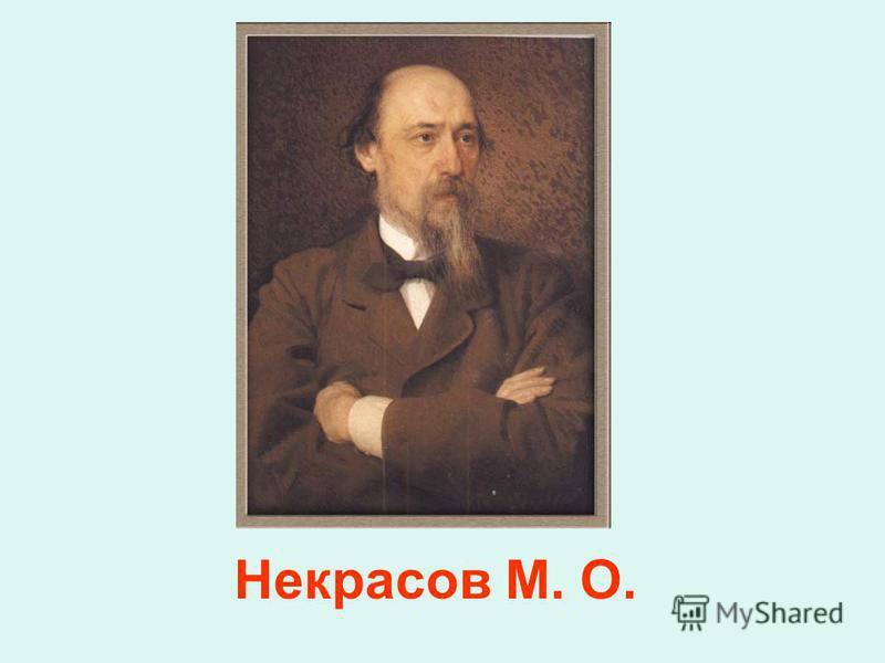 Некрасов М. О.