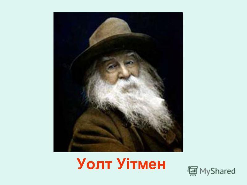 Уолт Уітмен