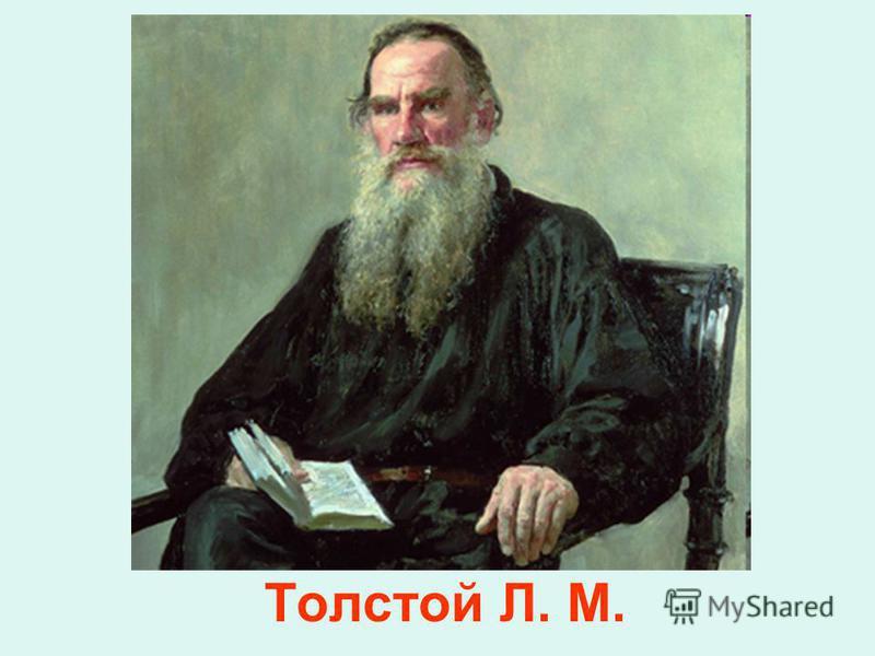 Толстой Л. М.