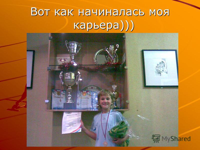 Вот как начиналась моя карьера)))