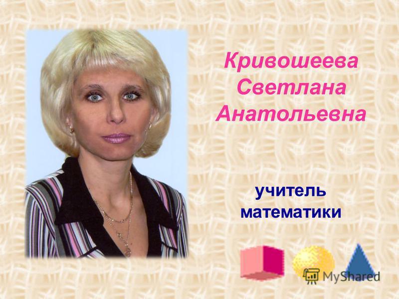 Кривошеева Светлана Анатольевна учитель математики