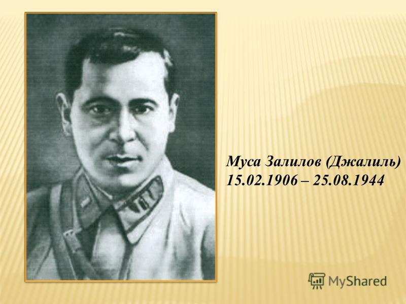 Муса Залилов (Джалиль) 15.02.1906 – 25.08.1944
