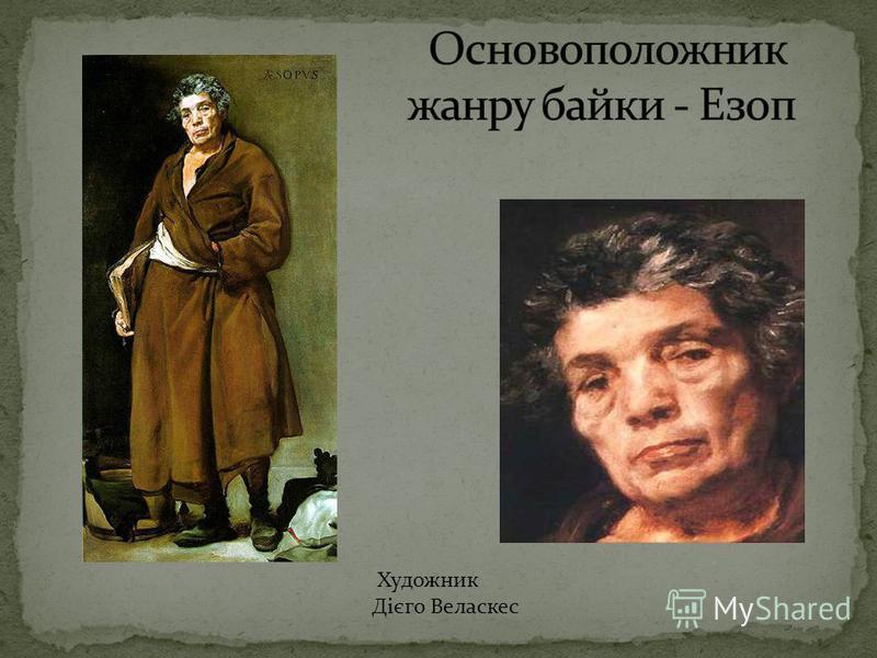 Художник Дієго Веласкес