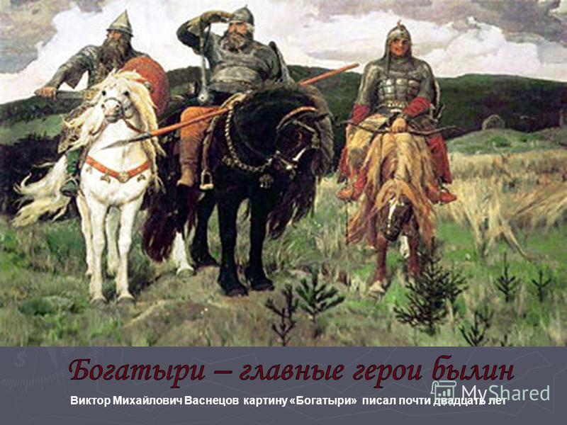 Виктор Михайлович Васнецов картину «Богатыри» писал почти двадцать лет