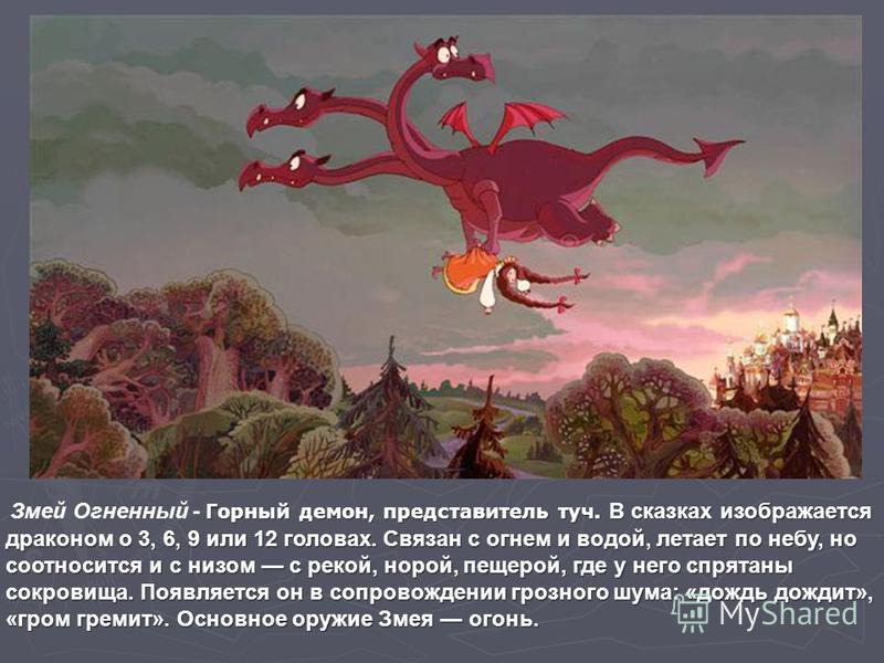 Горный демон, представитель туч. В сказках изображается драконом о 3, 6, 9 или 12 головах. Связан с огнем и водой, летает по небу, но соотносится и с низом с рекой, норой, пещерой, где у него спрятаны сокровища. Появляется он в сопровождении грозного