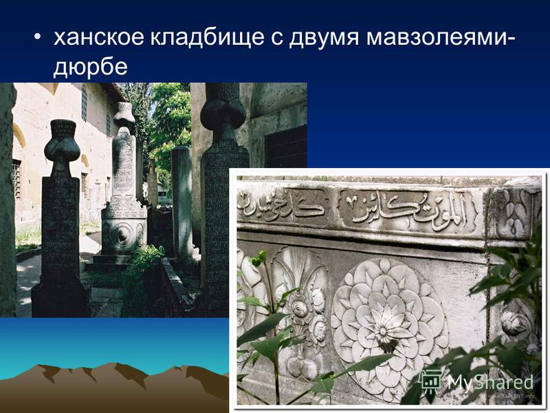 ханское кладбище с двумя мавзолеями- дурбе