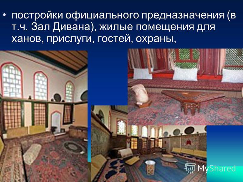 постройки официального предназначения (в т.ч. Зал Дивана), жилые помещения для ханов, прислуги, гостей, охраны,