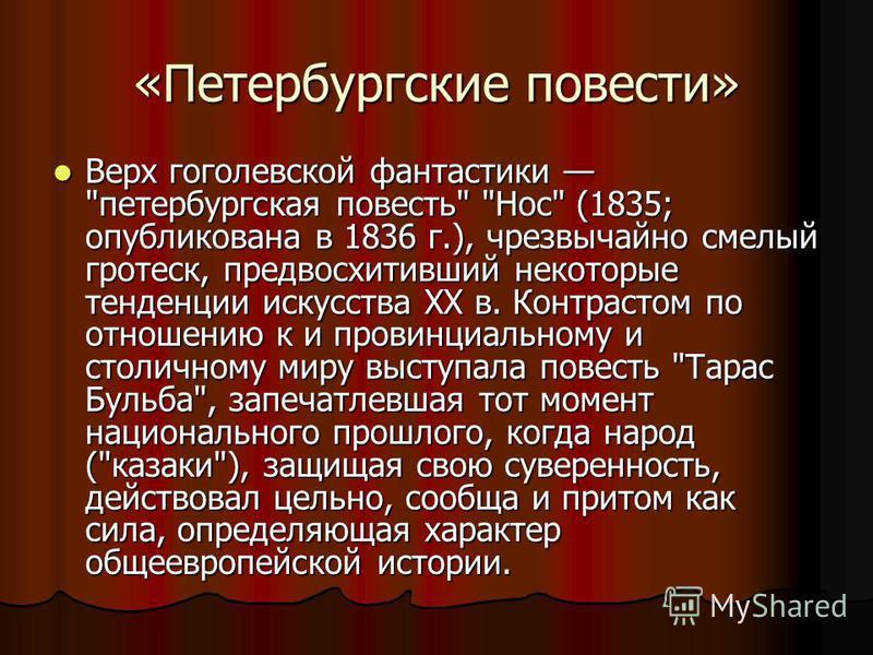 «Петербургские повести» Верх гоголевской фантастики
