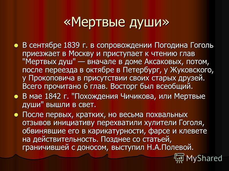 «Мертвые души» «Мертвые души» В сентябре 1839 г. в сопровождении Погодина Гоголь приезжает в Москву и приступает к чтению глав