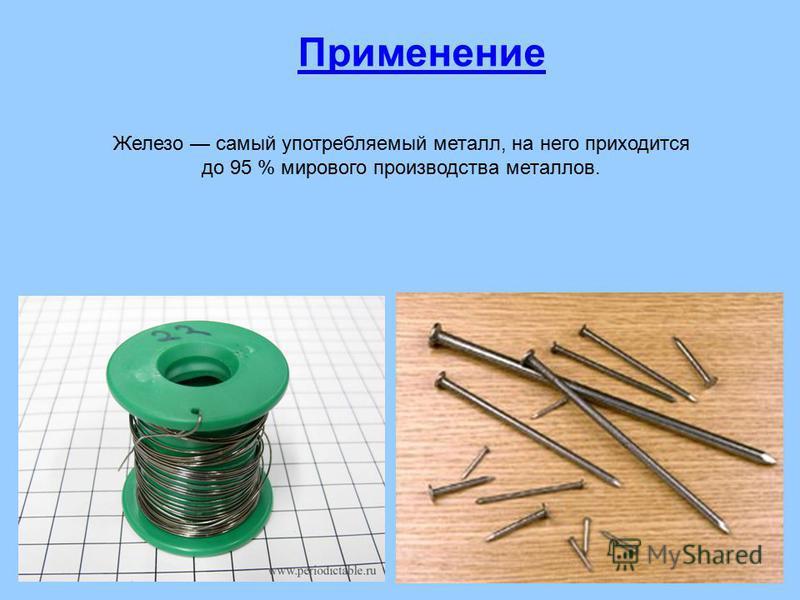 Применение Железо самый употребляемый металл, на него приходится до 95 % мирового производства металлов.