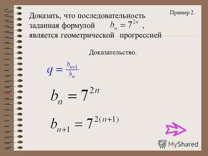 Доказать, что последовательность заданная формулой, является геометрической прогрессией Доказательство. Пример 2.